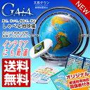 無料で包装承ります!在庫有り!しゃべる地球儀 パーフェクトグローブ GAiA・ガイア(PG-GA15)映像が流れるスクリーン付パーフェクトペン付きのおしゃべりす...