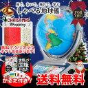 今なら楽しいかるた付き!しゃべる地球儀 パーフェクトグローブ ホライズン(PG-HR14)お試用電池付き!日本語、英語…