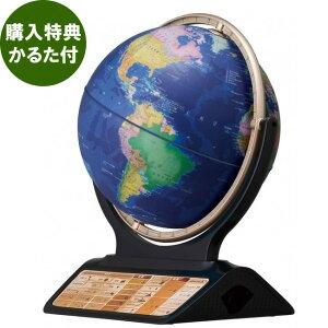 在庫有り!購入特典かるた付!しゃべる地球儀 パーフェクトグローブ ホライズン ネクスト(PG-HRN19R)お試用電池付き!日本語、英語に対応したおしゃべりする地球儀!ドウシシャ【小学