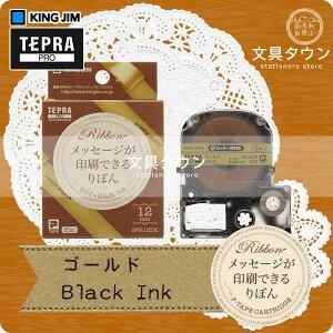キングジム「テプラ」PROテープカートリッジ りぼん SFR12ZK 12mm幅 ゴールド/黒文字 ※印刷後は、市販のハサミでカットしてください!「テプラ」PROテープカートリッジ リボンテープ