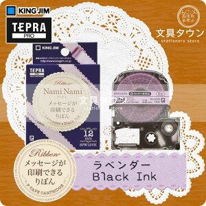 キングジム「テプラ」PROテープカートリッジ りぼんナミナミ SFW12VK 12mm幅 ラベンダー/黒文字 ※印刷後は、市販のハサミでカットしてください。「テプラ」PROテープカートリッジ リボ