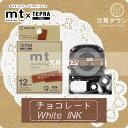 キングジム「テプラ」PROテープカートリッジ マスキングテープ「mt」ラベル SPJ12KC(チョコレート)白文字色 テープ幅:12mm 巻長さ:5m 「テプラ」PROテープカートリッジ