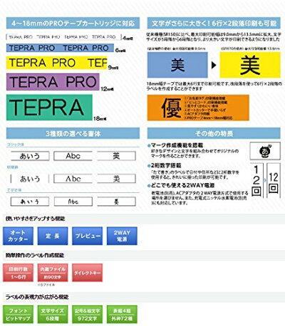 在庫有り!キングジム/ラベルライター「テプラ」PROSR170ベージュACアダプタ付き(オフィス・家庭向けモデル)テープ幅:4〜18mm【本体】※SR150後継機種【RCP】【送料無料】