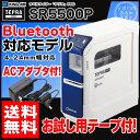 キングジム/PCラベルプリンター「テプラ」PRO SR5500P ブルー Bluetooth対応モデル(24mm幅対応)【本体】【送料無料】【RCP】