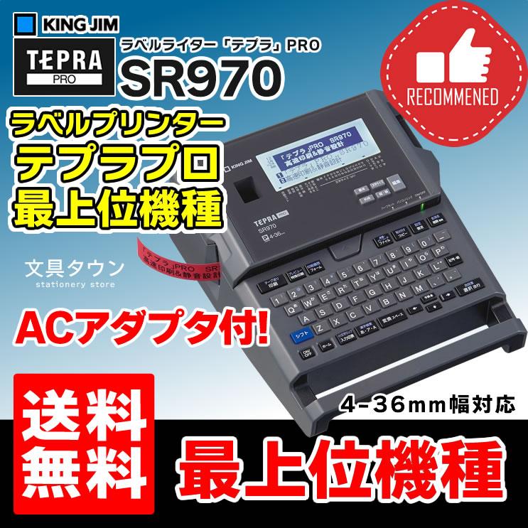 キングジム/ラベルライター「テプラ」PRO SR970 ソリッドグレー 36mm幅テープ対応 従来機種の2倍の速さでラベルを作成できる「テプラ」の最上位機種液晶(SR930、SR950後継機)【送料無料】【本体】【RCP】