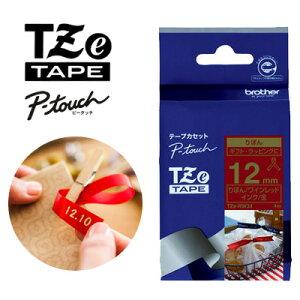 【12mm幅】ブラザー/ピータッチ用リボンテープ TZe-RW34(ワインレッド下地/金文字/12mm幅・長さ4m)TZeテープ・りぼんテープ【テープカートリッジ・brother・入園・入学・お名前付けに・整理