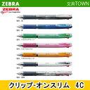 【全7色】0.7mm ゼブラ/クリップ-オン スリム4C(B4A5)4色油性ボールペン/打合せや外出の時にこれ1本で便利!ZEBRA