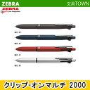 【全4色】ゼブラ/クリップ-オン マルチ2000(B4SA4)打合せや外出の時にこれ1本でとても便利!ZEBRA