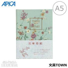 【A5サイズ】アピカ/3年日記(D309)横書き 1年7行×3年分 本綴じ 透明カバー付き 192枚 日付表示なし 1ページに3年分書ける日記帳/APICA