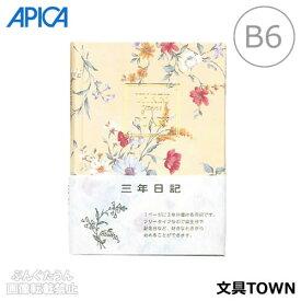 【B6サイズ】アピカ/3年日記(D310)横書き 1年7行×3年分 本綴じ 透明カバー付き 192枚 日付表示なし 1ページに3年分書ける日記帳/APICA