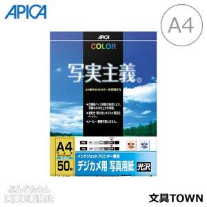 【A4サイズ】アピカ/インクジェットプリンター専用 デジカメ用写真用紙(WP6202)印画紙光沢 50枚 より鮮やかなカラーを再現する/APICA
