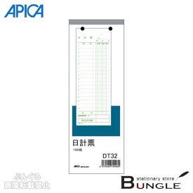 【別寸タテ】アピカ/日計表(DT32)単式伝票 100枚/APICA
