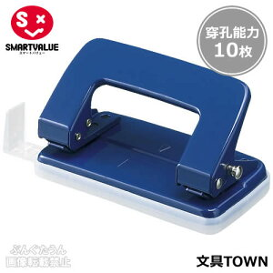 【小型】スマートバリュー/2穴パンチ(B620J-S・830-041)青 1個 穿孔能力10枚 A3E〜A5E対応のゲージ付き お求めやすい環境配慮タイプの2穴パンチ/SMARTVALUE
