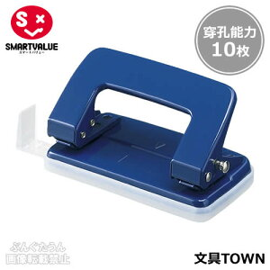 【小型】スマートバリュー/2穴パンチ(B620J-S10・831-110)青 10個 穿孔能力10枚 A3E〜A5E対応のゲージ付き お求めやすい環境配慮タイプの2穴パンチ/SMARTVALUE