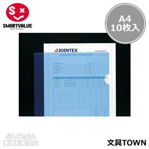 【A4サイズ・10枚入】スマートバリュー/カラークリアーホルダー<高透明>(D610J-BL・89-713)ブルー 高透明タイプのカラークリアーホルダー/SMARTVALUE