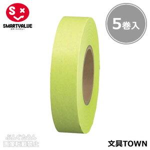 【5巻入】スマートバリュー/紙テープ<単色>(B322J-YG・830-313)黄緑 幅18mm×長さ33m イベントの飾りつけの時に便利な紙テープ/SMARTVALUE
