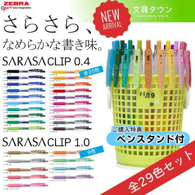 【29色セット】ゼブラ/JJS15-29Cサラサクリップ0.4mm(全20色)+サラサクリップ1.0mm(全9色)全29色セットSARASACLIP0.4と1.0が全色揃います!今なら収納ペン置き付き!ZEBRA