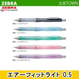 【全5色】ゼブラ/エアーフィットライト 0.5 (MA61) シャープペンシル オシャレでカワイイパール色/ZEBRA