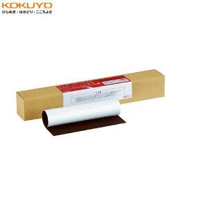 KOKUYO/マグネットシート マク-302-2W 白 艶なし 用途に合わせてカッターやハサミで自由な形にカットできる コクヨ