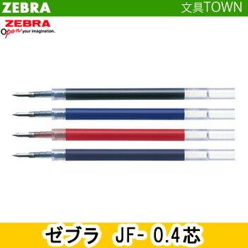 【全4色】0.4mmゼブラ/ジェルボールペン替芯「JF-0.4芯」RJF4/ZEBRA