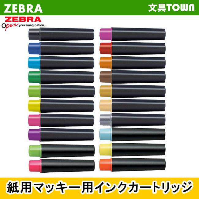 【全20色】ゼブラ/紙用マッキー用インクカートリッジ(2本入)(RWYT5)水性マーカー