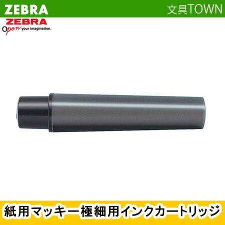 【全20色】ゼブラ/紙用マッキー極細用インクカートリッジ(2本入)(RWYTS5)水性マーカー