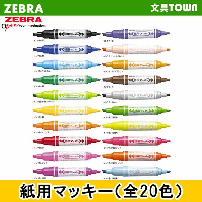 【全20色】ゼブラ/水性マーカー・紙用マッキー (WYT5)太字・細字両用 紙用だから、裏うつりしない!ZEBRA