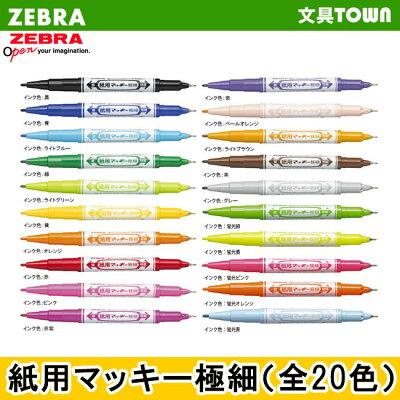ゼブラ/水性マーカー・紙用マッキー極細(WYTS5)細字・極細両用紙用だから、裏うつりしない!ZEBRA