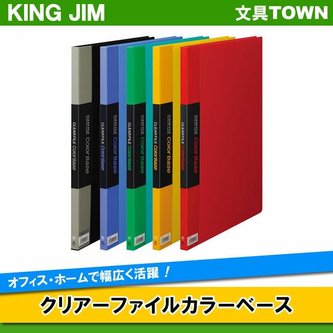 【B4タテ型】キングジム/クリアーファイルカラーベース(142C) ポケット20枚 台紙あり オフィス・ホームで幅広く活躍/KING JIM