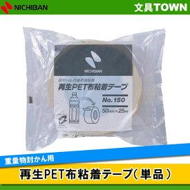 【単品】ニチバン/再生PET布粘着テープ(150-50) 黄土色 50mm幅×長さ25m 重量物封かん用/NICHIBAN