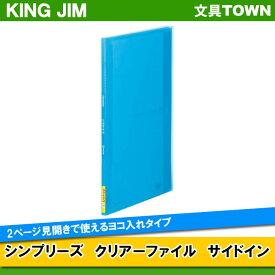 【A4タテ型】キングジム/シンプリーズ・クリアーファイルサイドイン(187TSP) 青 小口10枚・20ポケット 2ページ見開きで使えるヨコ入れタイプ/KING JIM