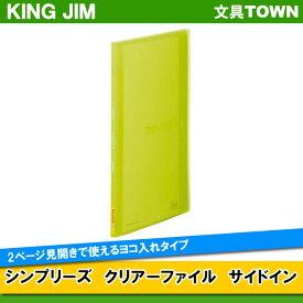 【A4タテ型】キングジム/シンプリーズ・クリアーファイルサイドイン(187TSP) 黄緑 小口10枚・20ポケット 2ページ見開きで使えるヨコ入れタイプ/KING JIM