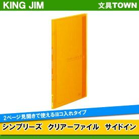 【A4タテ型】キングジム/シンプリーズ・クリアーファイルサイドイン(187TSP) オレンジ 小口10枚・20ポケット 2ページ見開きで使えるヨコ入れタイプ/KING JIM