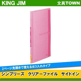 【A4タテ型】キングジム/シンプリーズ・クリアーファイルサイドイン(187TSP) ピンク 小口10枚・20ポケット 2ページ見開きで使えるヨコ入れタイプ/KING JIM
