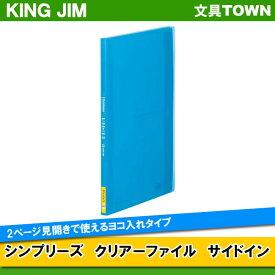 【A4タテ型】キングジム/シンプリーズ・クリアーファイルサイドイン(187TSPW) 青 小口20枚・40ポケット 2ページ見開きで使えるヨコ入れタイプ/KING JIM