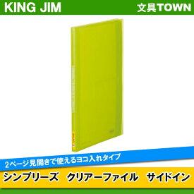【A4タテ型】キングジム/シンプリーズ・クリアーファイルサイドイン(187TSPW) 黄緑 小口20枚・40ポケット 2ページ見開きで使えるヨコ入れタイプ/KING JIM