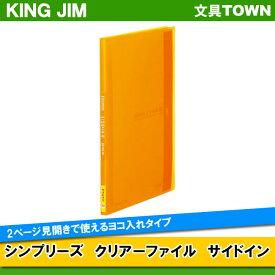 【A4タテ型】キングジム/シンプリーズ・クリアーファイルサイドイン(187TSPW) オレンジ 小口20枚・40ポケット 2ページ見開きで使えるヨコ入れタイプ/KING JIM