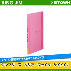 【A4タテ型】キングジム/シンプリーズ・クリアーファイルサイドイン(187TSPW) ピンク 小口20枚・40ポケット 2ページ見開きで使えるヨコ入れタイプ/KING JIM