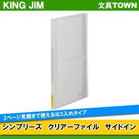 【A4タテ型】キングジム/シンプリーズ・クリアーファイルサイドイン(187TSPW) 透明 小口20枚・40ポケット 2ページ見開きで使えるヨコ入れタイプ/KING JIM