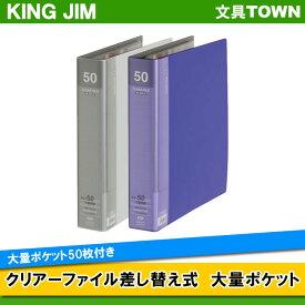 【A4タテ型】キングジム/クリアーファイル差し替え式・大量ポケット(3139-3) 30穴 ポケット50枚 紙寄せ2枚付き 自立性に優れた表紙を採用/KING JIM