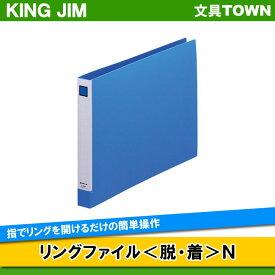 【A4ヨコ型】キングジム/リングファイル<脱・着>N(638N) 青 内径19mm 適正収納枚数150枚 2穴 紙寄せ2枚付き/KING JIM