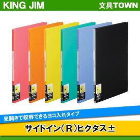 【A4タテ型】キングジム/クリアーファイル・サイドイン ヒクタス±(7137) 小口10枚・20ポケット 見開きで収容できるヨコ入れタイプ/KING JIM