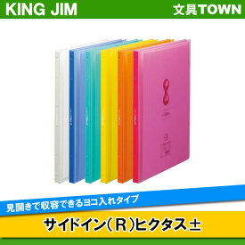 【A4タテ型】キングジム/クリアーファイル・サイドイン ヒクタス±透明(7187-3T) 小口30枚・60ポケット A3見開きが入ります/KING JIM