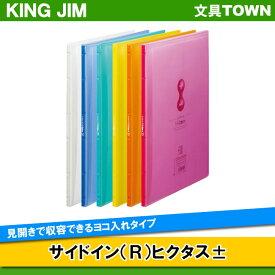 【A4タテ型】キングジム/クリアーファイル・サイドイン ヒクタス±透明(7187T) 小口10枚・20ポケット A3見開きが入ります/KING JIM