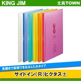 【A4タテ型】キングジム/クリアーファイル・サイドイン ヒクタス±透明(7187TW) 小口20枚・40ポケット A3見開きが入ります/KING JIM