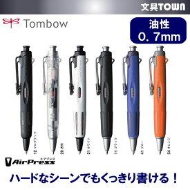 【ボール径0.7mm】トンボ鉛筆/加圧式油性ボールペン<エアプレス>(Air Press)BC-AP 独自の加圧機構で上向き筆記や湿った紙への筆記もおまかせ!