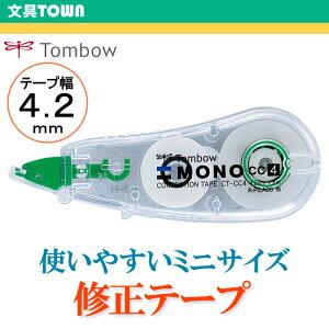 【テープ幅4.2mm】トンボ鉛筆/修正テープMONO CC4(モノCC4)CT-CC4 携帯に便利なコンパクトサイズ!使い切りタイプの修正テープ。