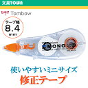 【テープ幅8.4mm】トンボ鉛筆/修正テープMONO CC8.4(モノCC8.4)CT-CC8.4 携帯に便利なコンパクトサイズ!使い切り…