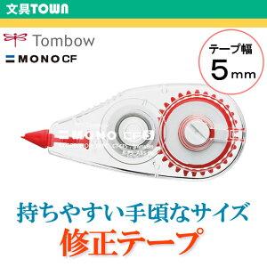 【テープ幅5mm】トンボ鉛筆/修正テープMONO CF5(モノCF5)CT-CF5 手にフィットするコンパクトサイズ!使い切りタイプの修正テープ。
