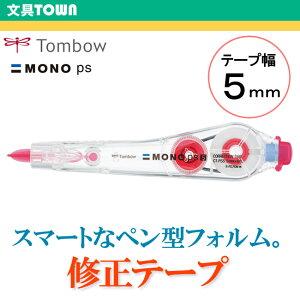 【テープ幅5mm】トンボ鉛筆/修正テープMONO PS5(モノPS5)CT-PS5 ミスした部分のテープをはがせるリムーバー付!使い切りタイプのスリムな修正テープ。